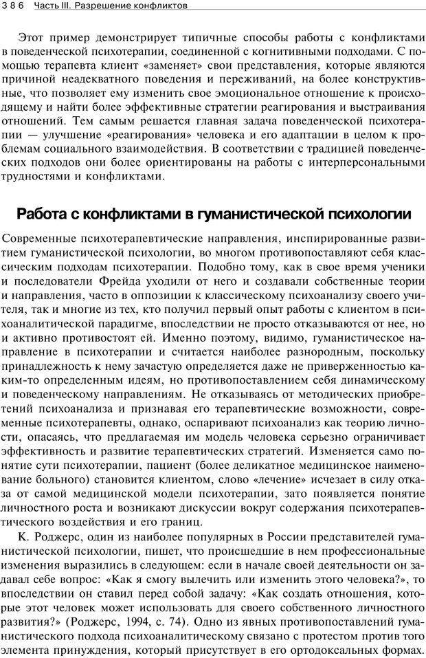 PDF. Психология конфликта. Гришина Н. В. Страница 380. Читать онлайн