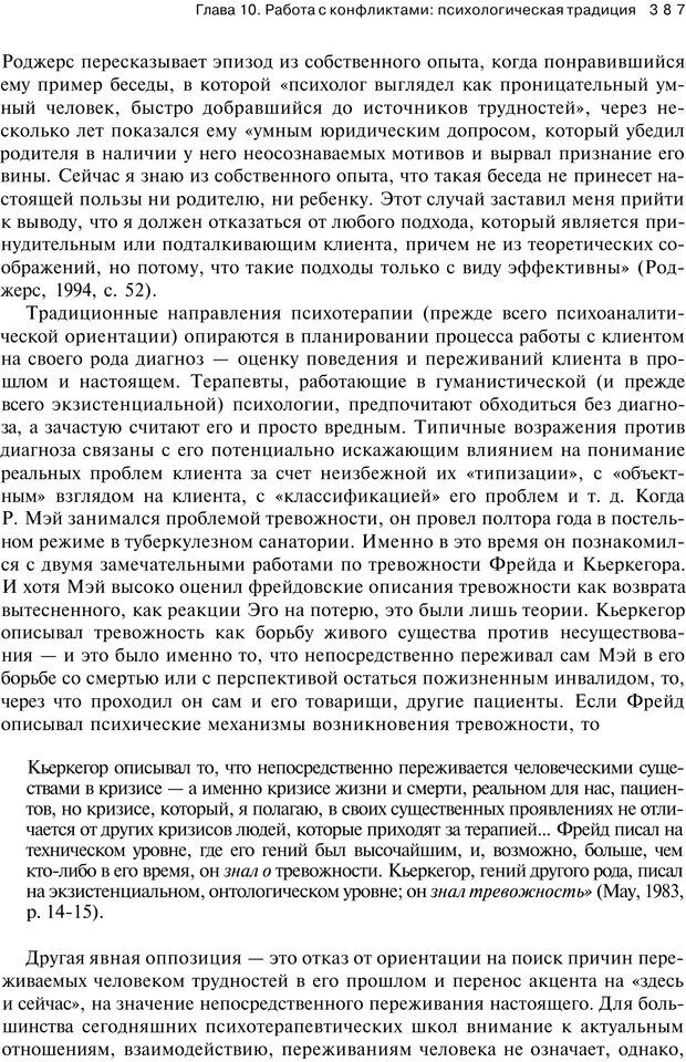 PDF. Психология конфликта. Гришина Н. В. Страница 381. Читать онлайн