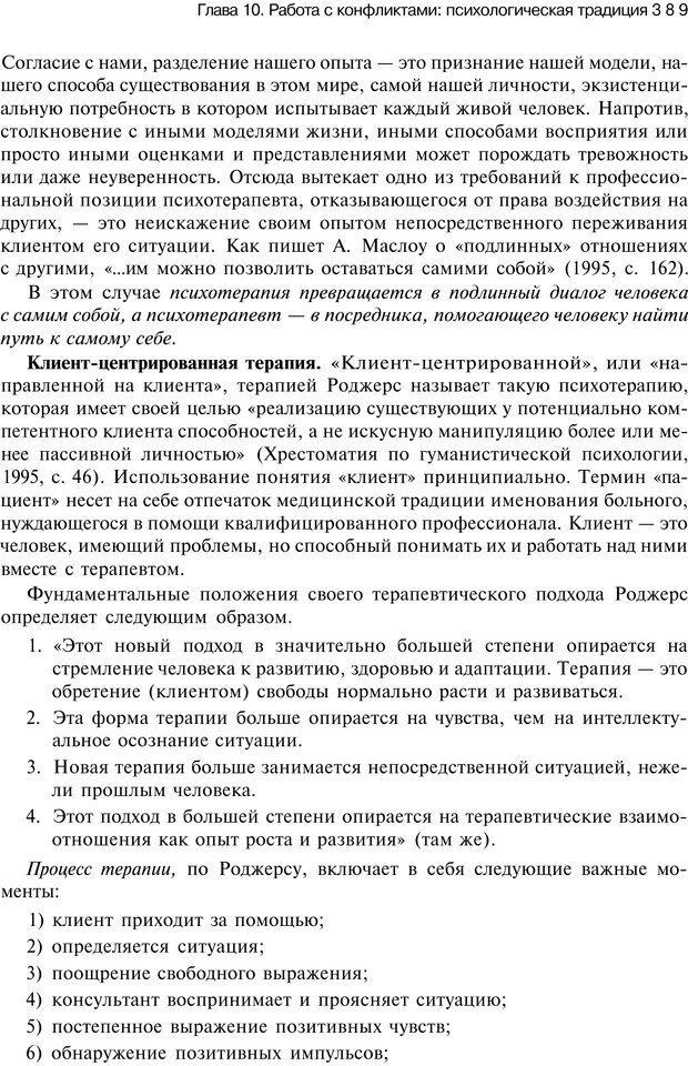 PDF. Психология конфликта. Гришина Н. В. Страница 383. Читать онлайн