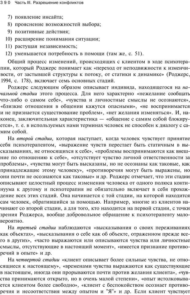PDF. Психология конфликта. Гришина Н. В. Страница 384. Читать онлайн