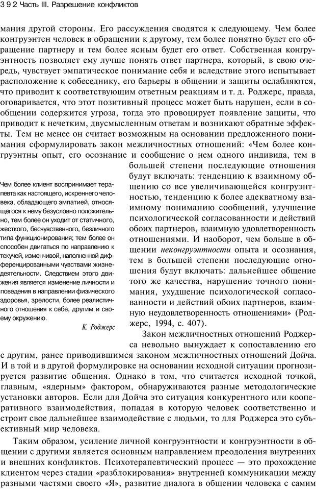 PDF. Психология конфликта. Гришина Н. В. Страница 386. Читать онлайн
