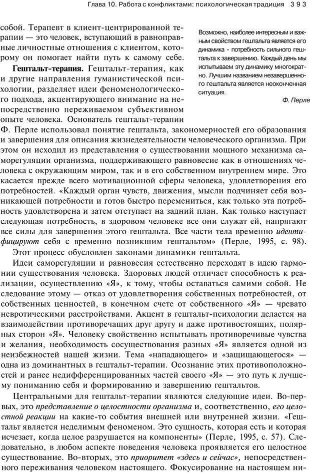 PDF. Психология конфликта. Гришина Н. В. Страница 387. Читать онлайн
