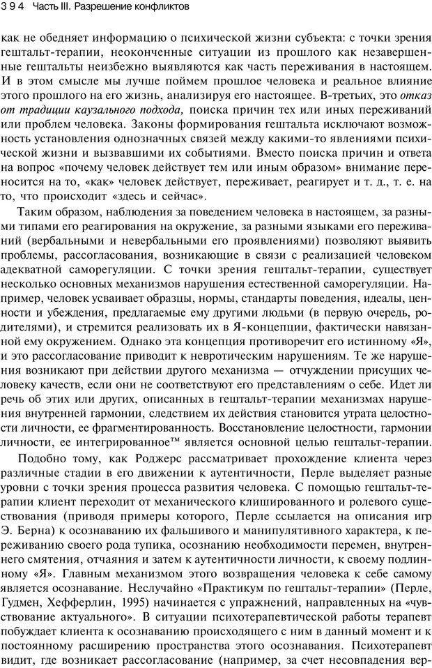 PDF. Психология конфликта. Гришина Н. В. Страница 388. Читать онлайн