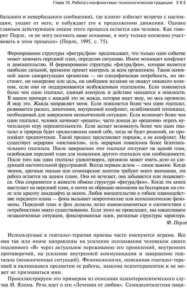 PDF. Психология конфликта. Гришина Н. В. Страница 389. Читать онлайн