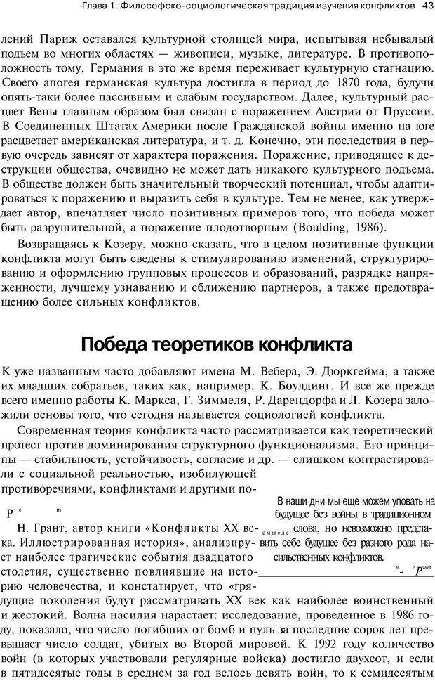 PDF. Психология конфликта. Гришина Н. В. Страница 39. Читать онлайн
