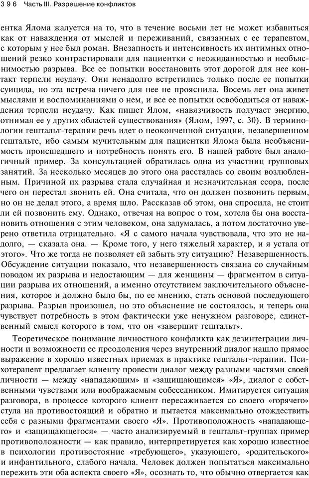 PDF. Психология конфликта. Гришина Н. В. Страница 390. Читать онлайн