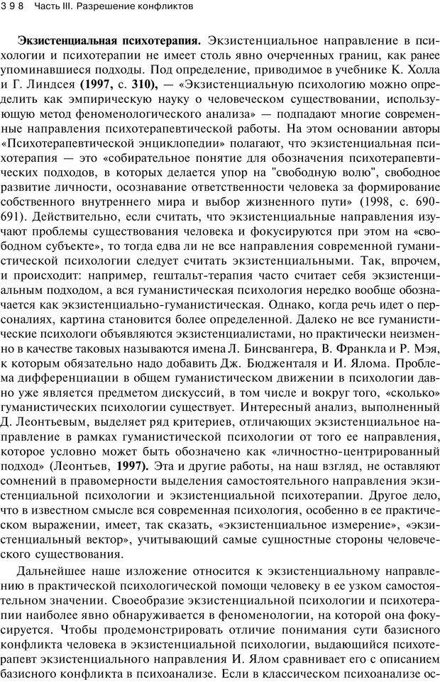 PDF. Психология конфликта. Гришина Н. В. Страница 392. Читать онлайн