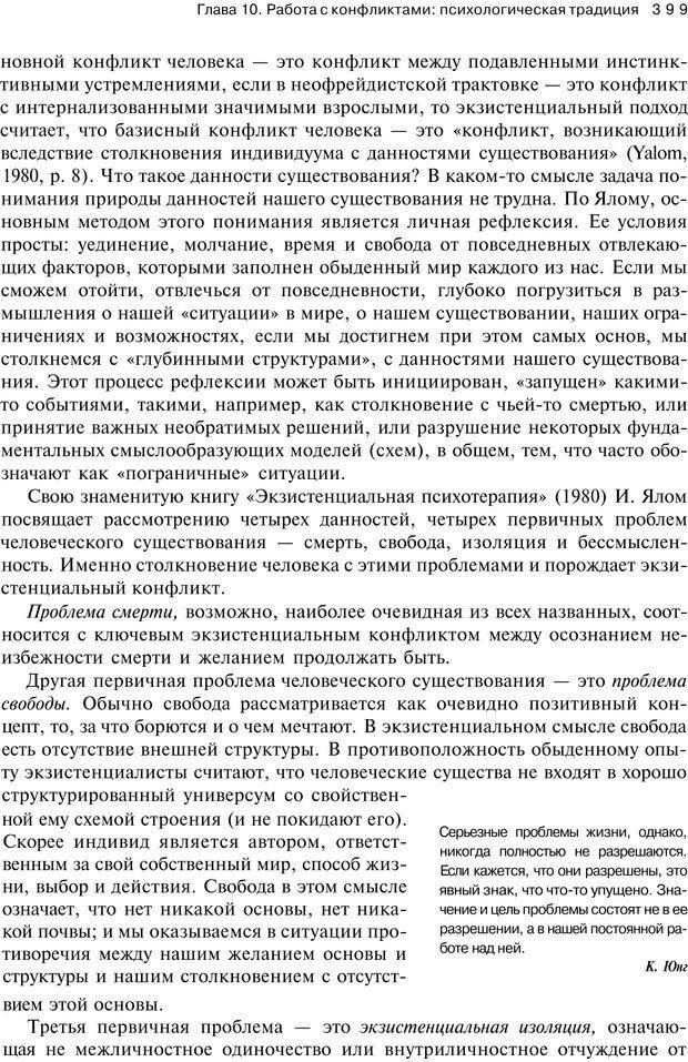 PDF. Психология конфликта. Гришина Н. В. Страница 393. Читать онлайн