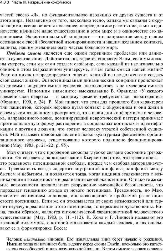 PDF. Психология конфликта. Гришина Н. В. Страница 394. Читать онлайн
