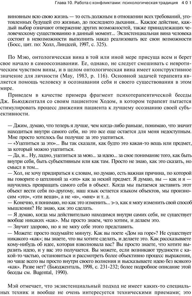 PDF. Психология конфликта. Гришина Н. В. Страница 395. Читать онлайн
