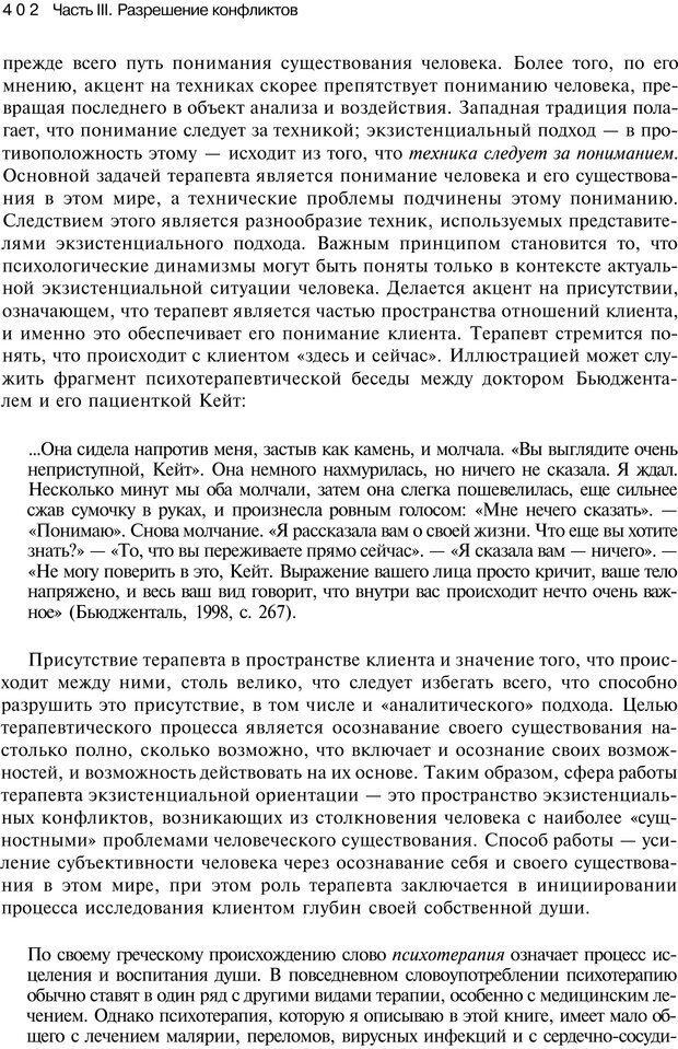 PDF. Психология конфликта. Гришина Н. В. Страница 396. Читать онлайн