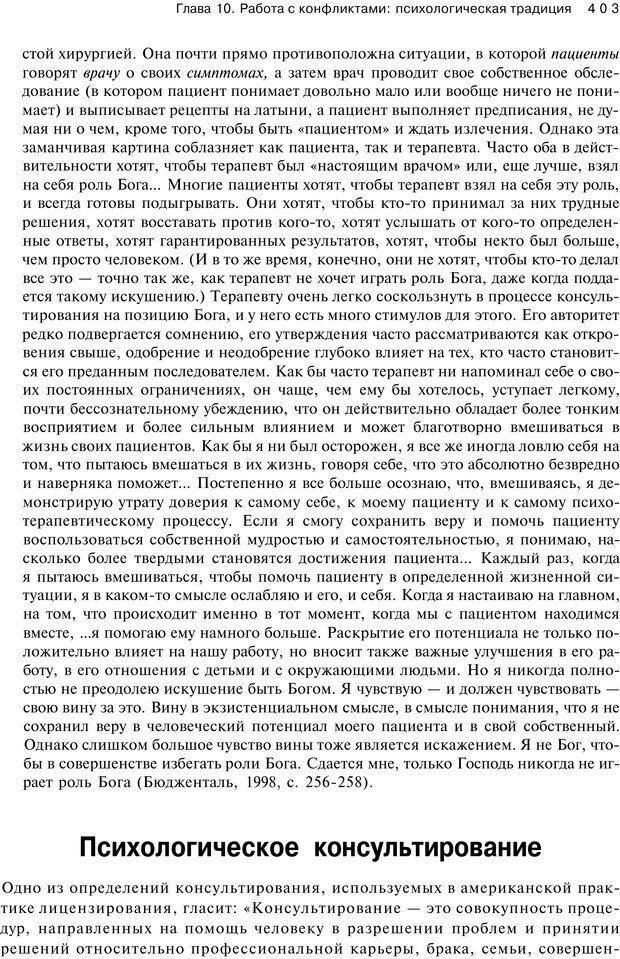 PDF. Психология конфликта. Гришина Н. В. Страница 397. Читать онлайн