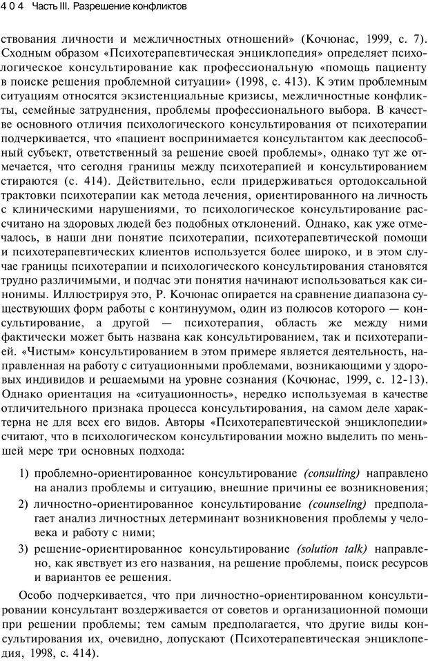 PDF. Психология конфликта. Гришина Н. В. Страница 398. Читать онлайн
