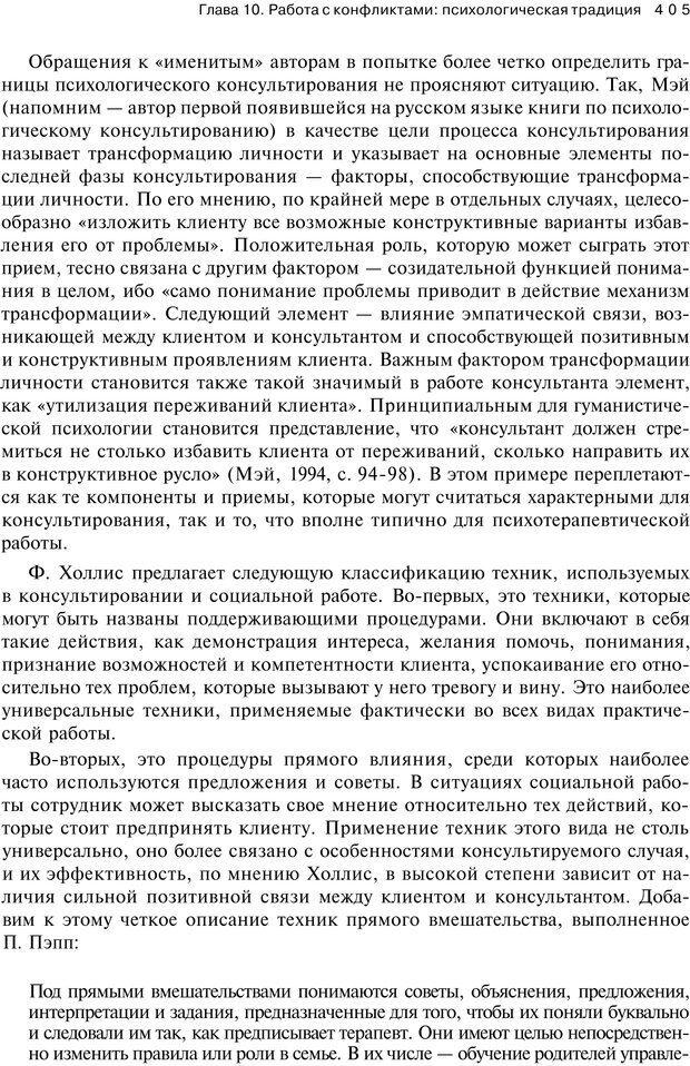 PDF. Психология конфликта. Гришина Н. В. Страница 399. Читать онлайн