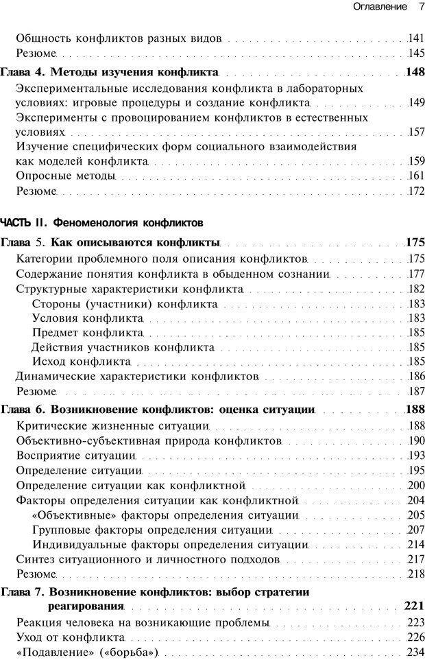 PDF. Психология конфликта. Гришина Н. В. Страница 4. Читать онлайн