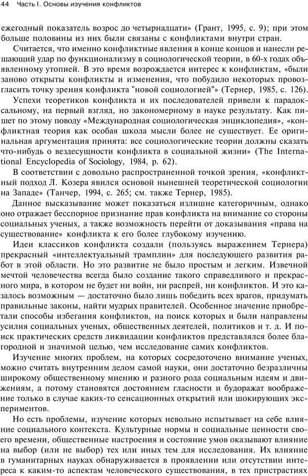 PDF. Психология конфликта. Гришина Н. В. Страница 40. Читать онлайн