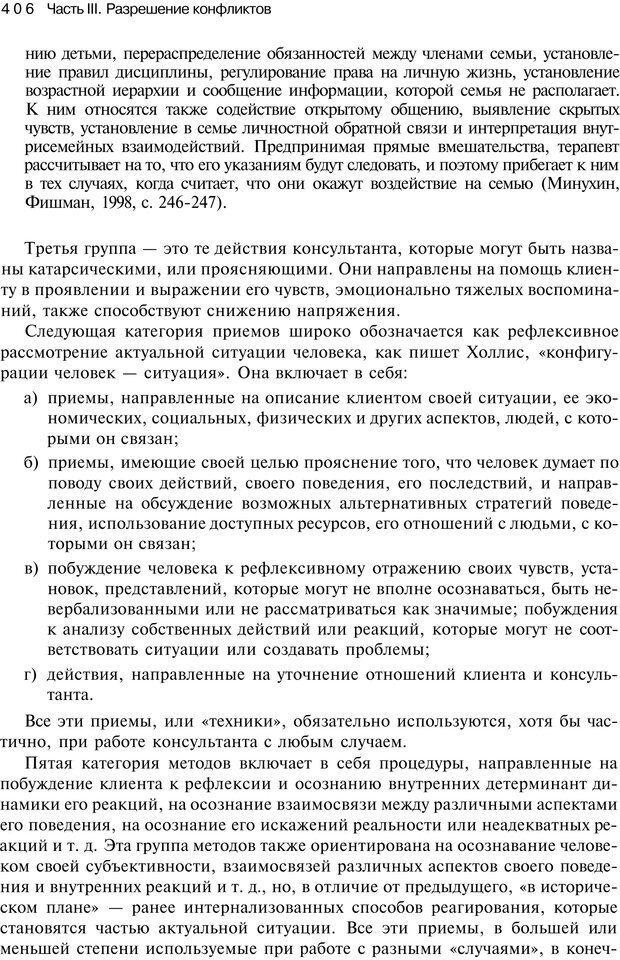 PDF. Психология конфликта. Гришина Н. В. Страница 400. Читать онлайн