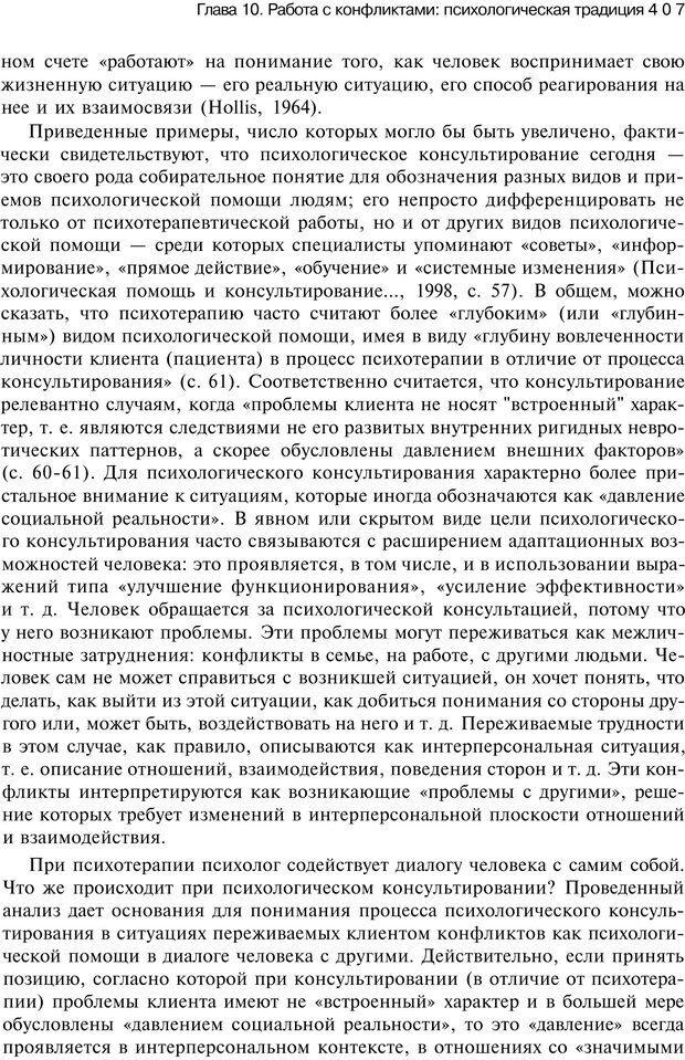 PDF. Психология конфликта. Гришина Н. В. Страница 401. Читать онлайн
