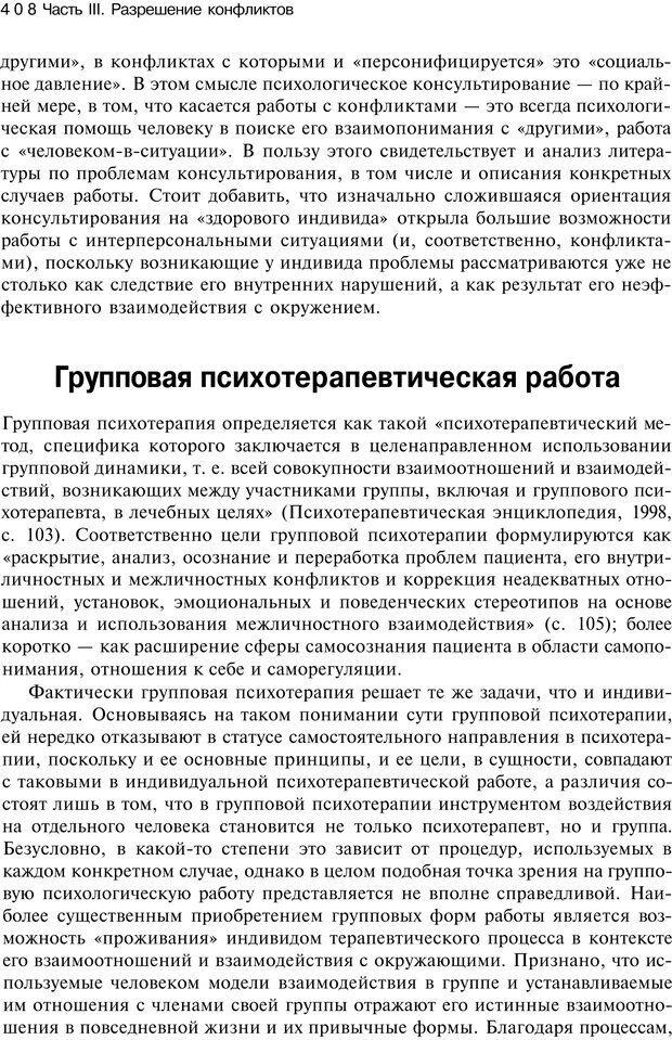 PDF. Психология конфликта. Гришина Н. В. Страница 402. Читать онлайн