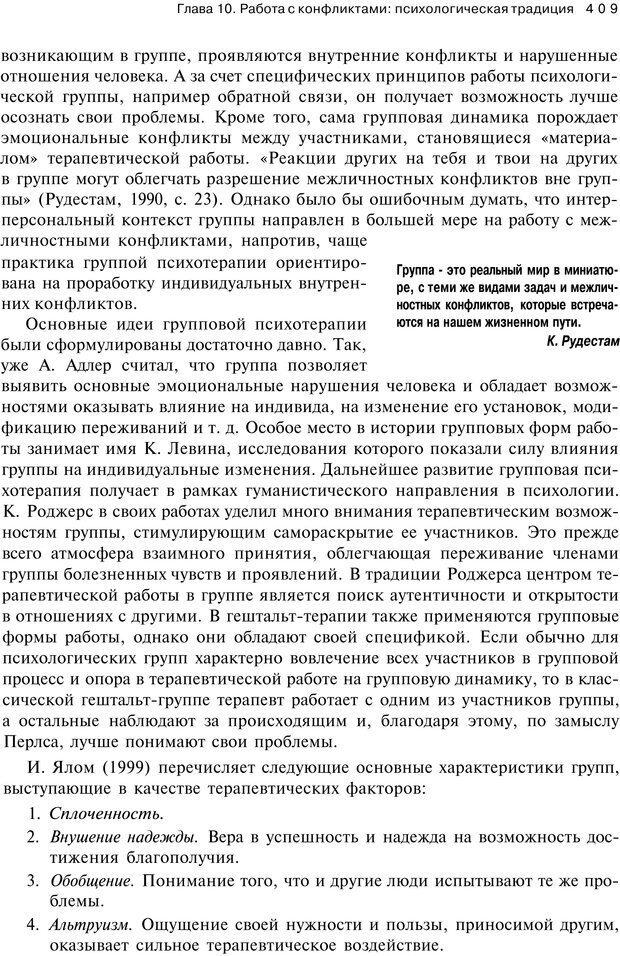PDF. Психология конфликта. Гришина Н. В. Страница 403. Читать онлайн