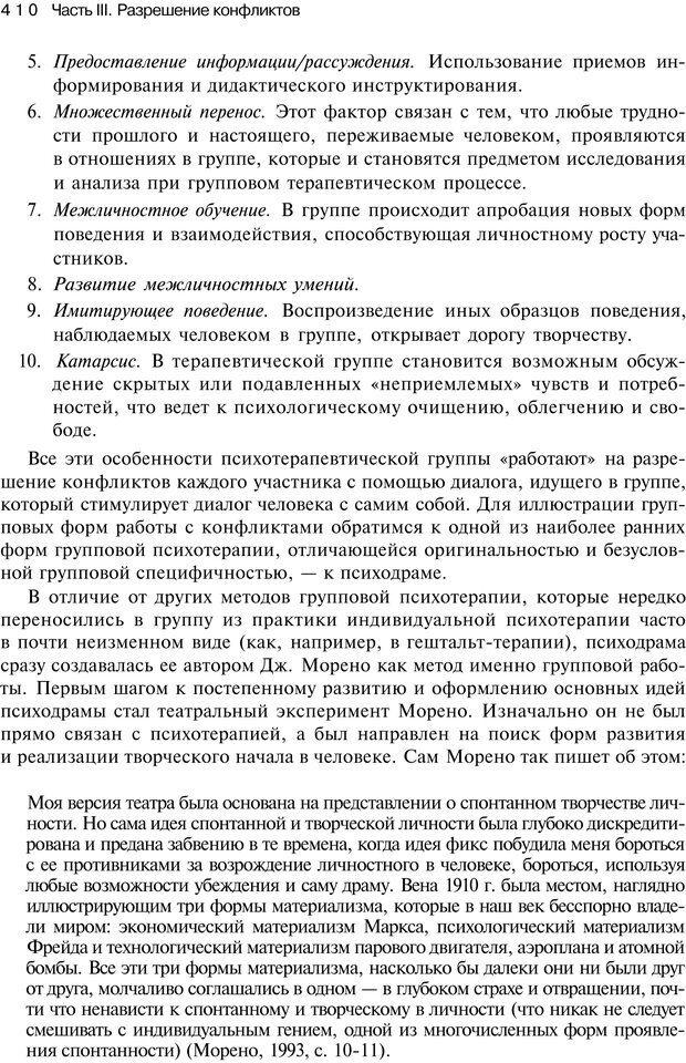 PDF. Психология конфликта. Гришина Н. В. Страница 404. Читать онлайн