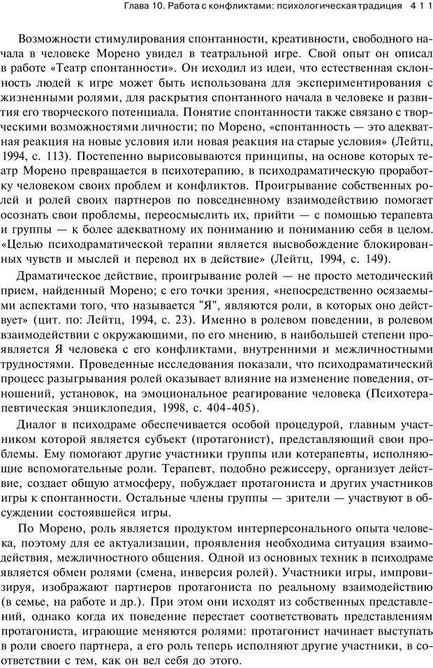 PDF. Психология конфликта. Гришина Н. В. Страница 405. Читать онлайн