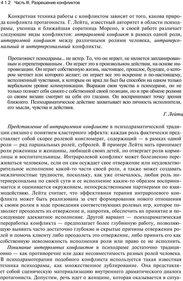 PDF. Психология конфликта. Гришина Н. В. Страница 406. Читать онлайн