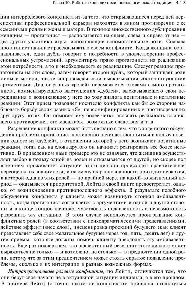 PDF. Психология конфликта. Гришина Н. В. Страница 407. Читать онлайн