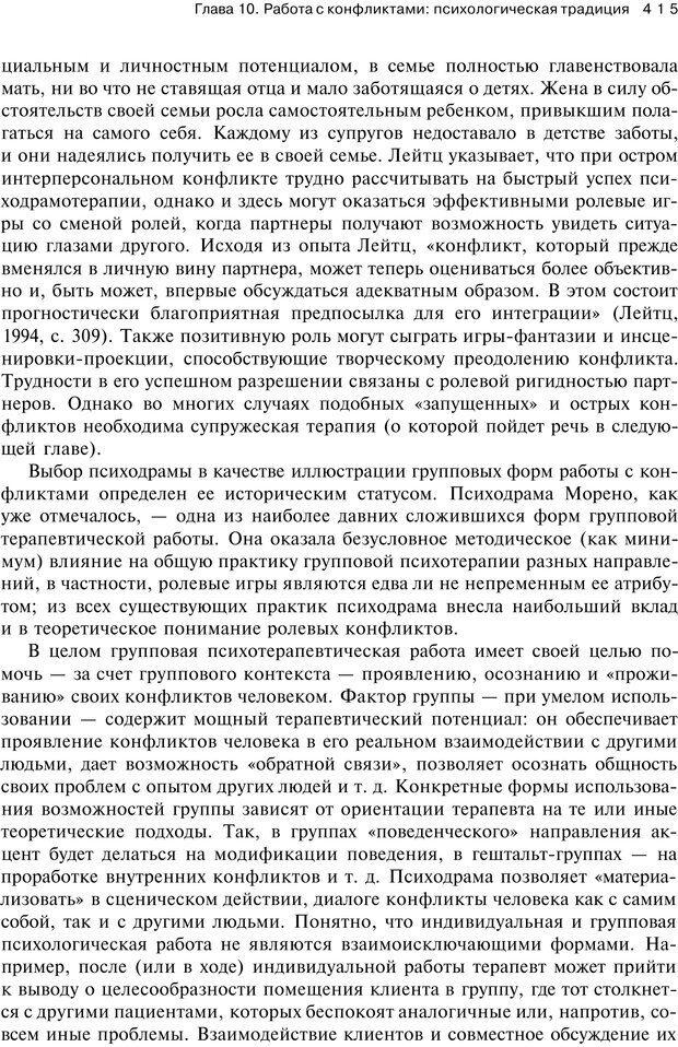 PDF. Психология конфликта. Гришина Н. В. Страница 409. Читать онлайн