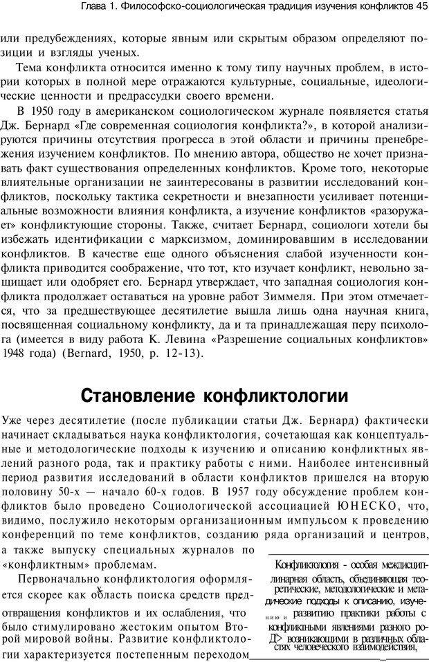 PDF. Психология конфликта. Гришина Н. В. Страница 41. Читать онлайн