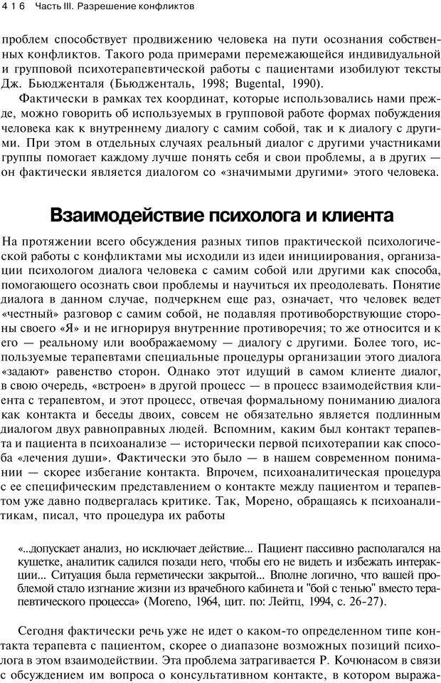 PDF. Психология конфликта. Гришина Н. В. Страница 410. Читать онлайн