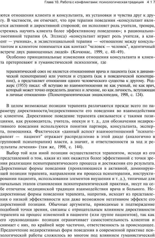 PDF. Психология конфликта. Гришина Н. В. Страница 411. Читать онлайн