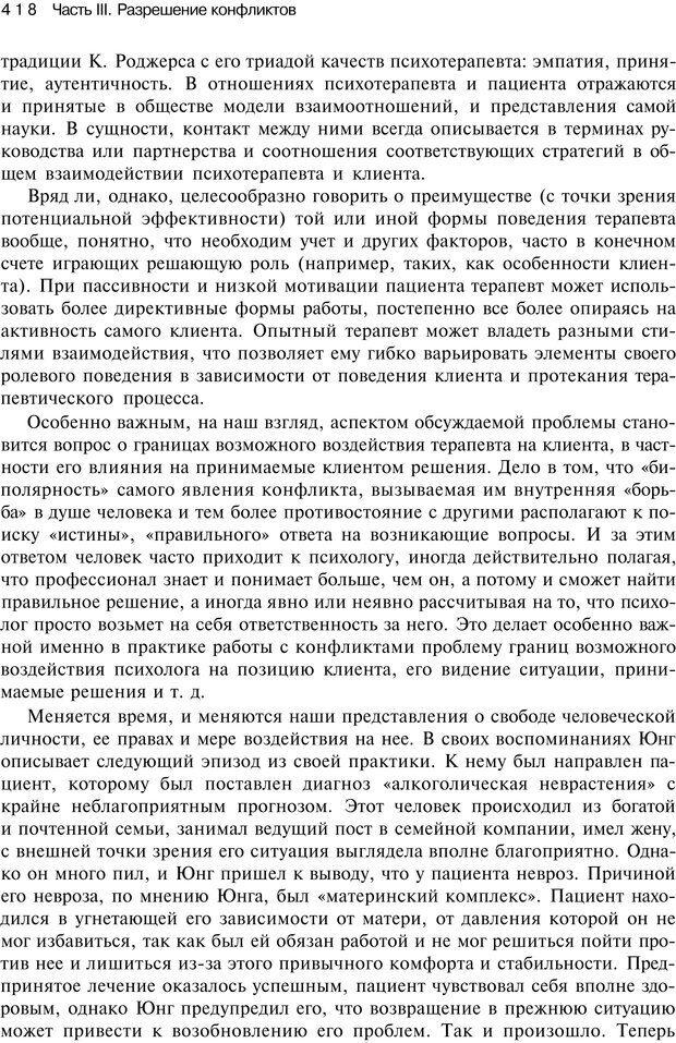 PDF. Психология конфликта. Гришина Н. В. Страница 412. Читать онлайн
