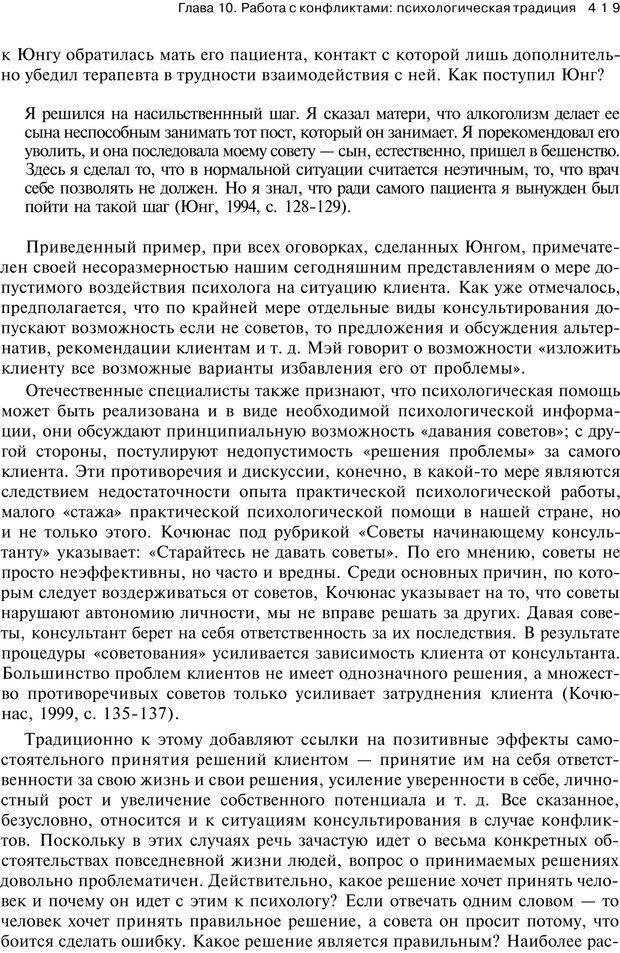 PDF. Психология конфликта. Гришина Н. В. Страница 413. Читать онлайн