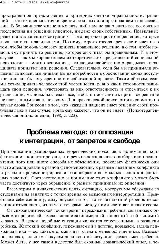 PDF. Психология конфликта. Гришина Н. В. Страница 414. Читать онлайн