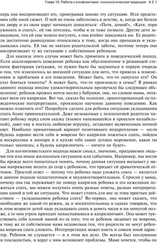PDF. Психология конфликта. Гришина Н. В. Страница 415. Читать онлайн