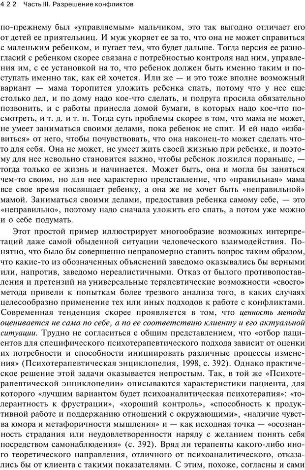 PDF. Психология конфликта. Гришина Н. В. Страница 416. Читать онлайн