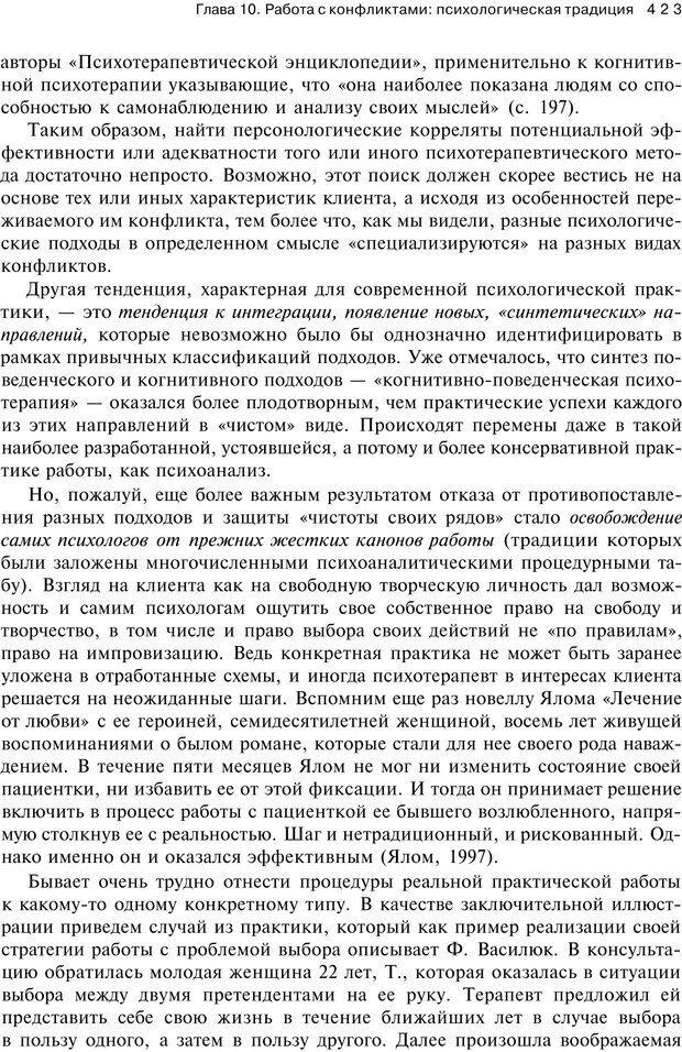 PDF. Психология конфликта. Гришина Н. В. Страница 417. Читать онлайн