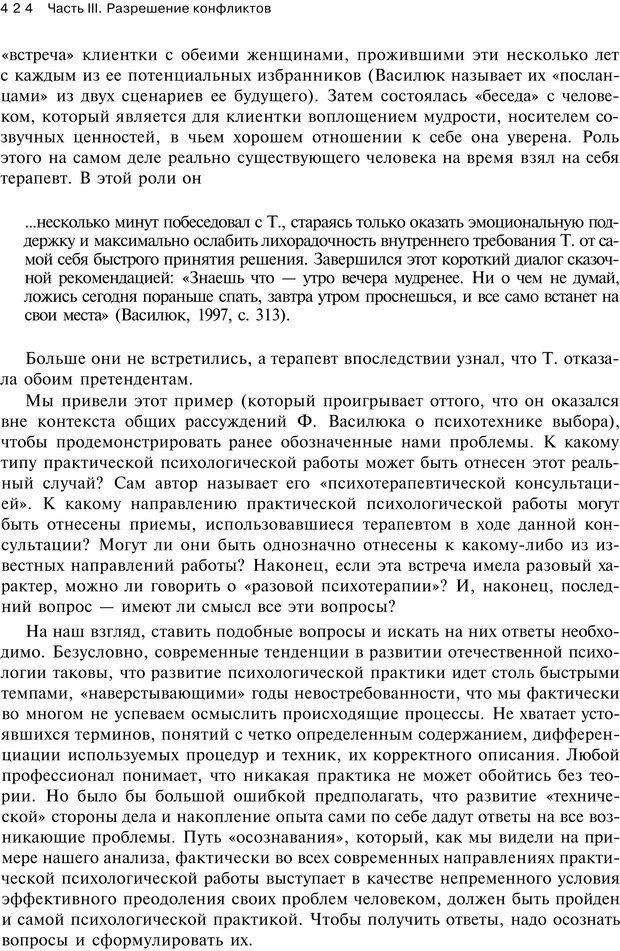 PDF. Психология конфликта. Гришина Н. В. Страница 418. Читать онлайн