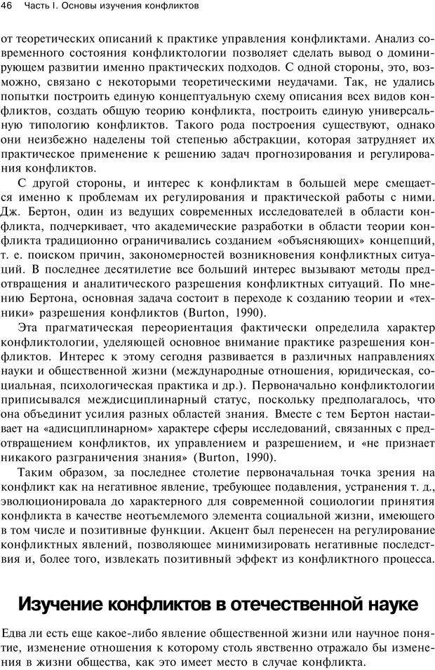 PDF. Психология конфликта. Гришина Н. В. Страница 42. Читать онлайн