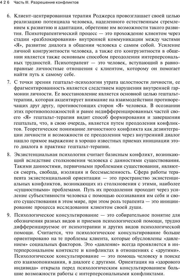 PDF. Психология конфликта. Гришина Н. В. Страница 420. Читать онлайн