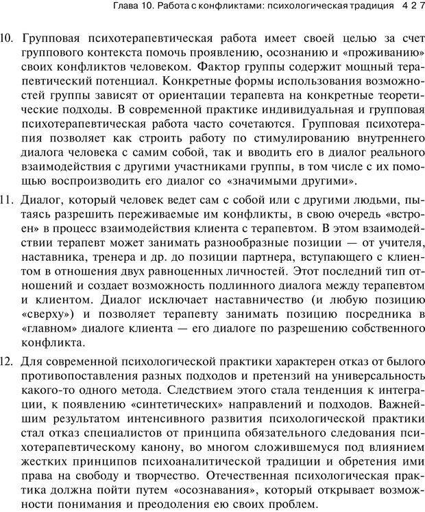 PDF. Психология конфликта. Гришина Н. В. Страница 421. Читать онлайн