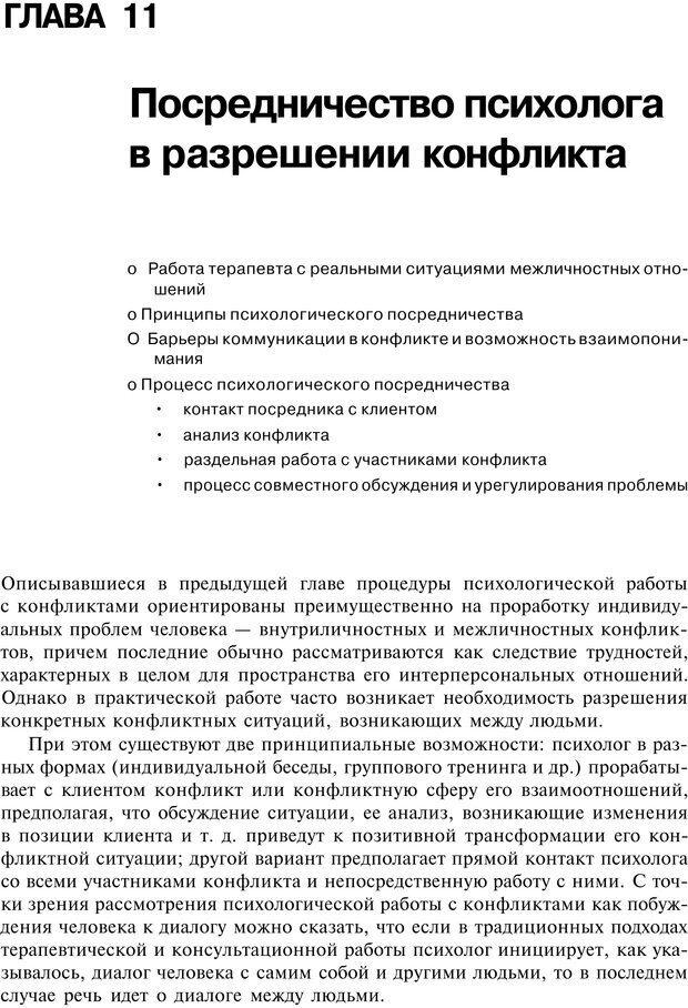 PDF. Психология конфликта. Гришина Н. В. Страница 422. Читать онлайн