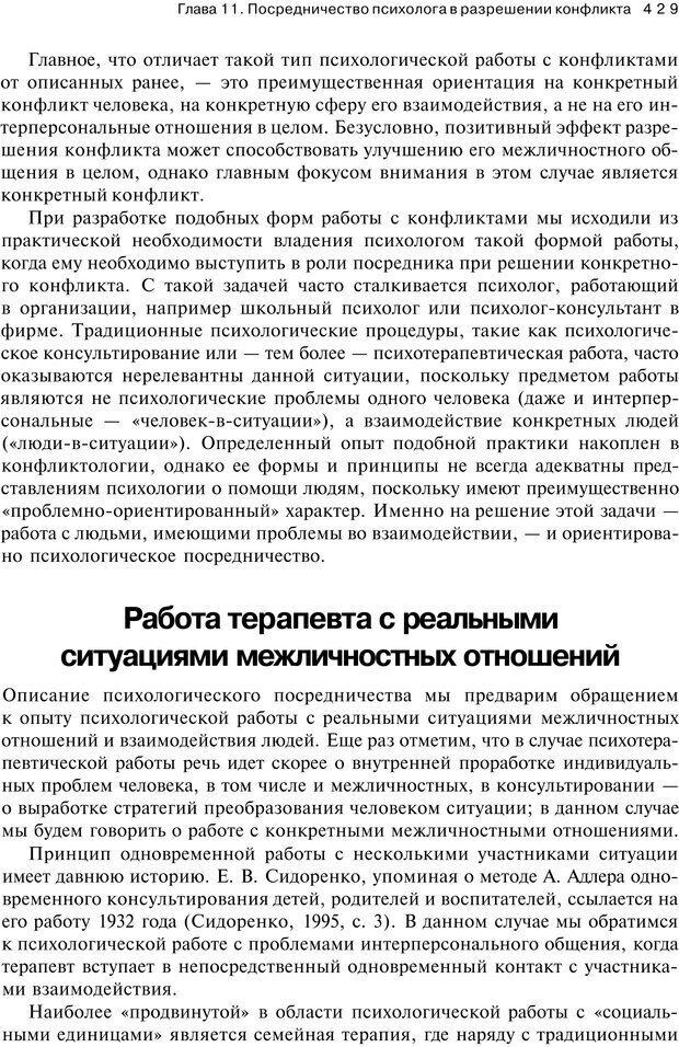 PDF. Психология конфликта. Гришина Н. В. Страница 423. Читать онлайн
