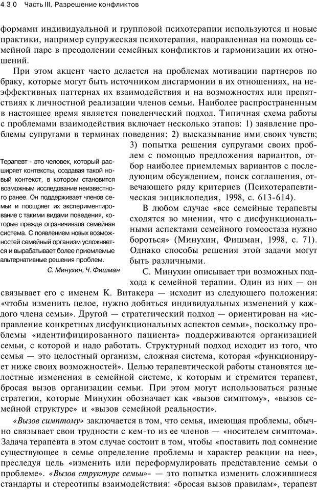 PDF. Психология конфликта. Гришина Н. В. Страница 424. Читать онлайн