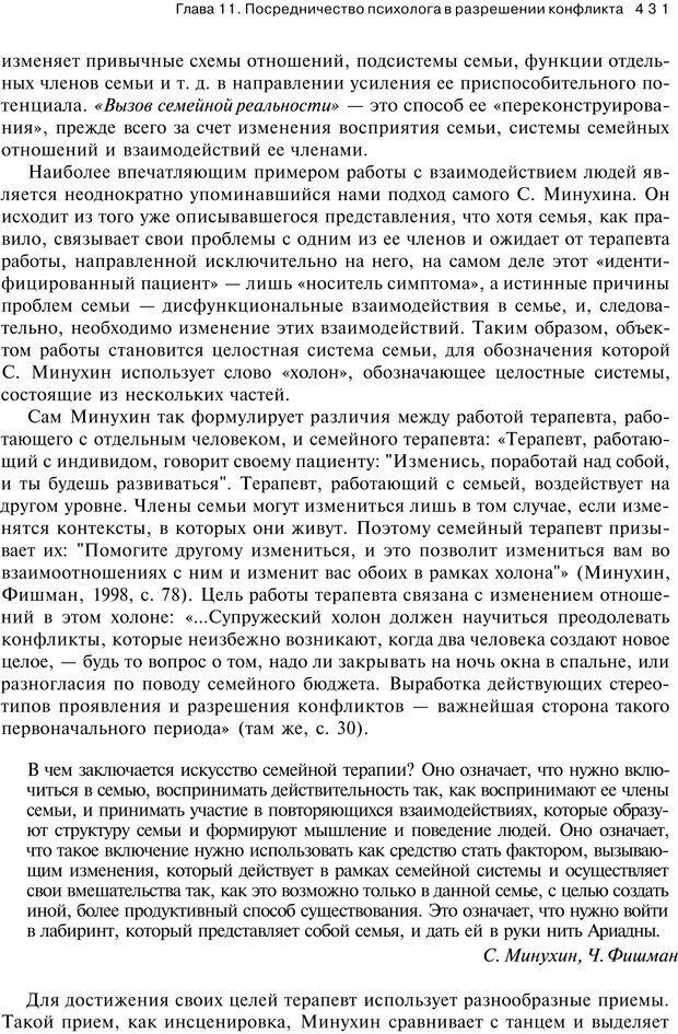 PDF. Психология конфликта. Гришина Н. В. Страница 425. Читать онлайн