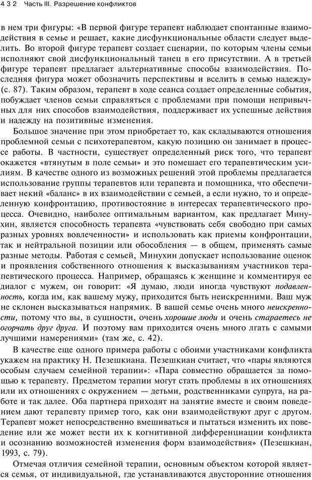 PDF. Психология конфликта. Гришина Н. В. Страница 426. Читать онлайн