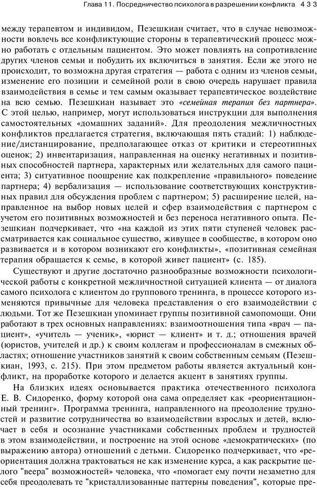 PDF. Психология конфликта. Гришина Н. В. Страница 427. Читать онлайн