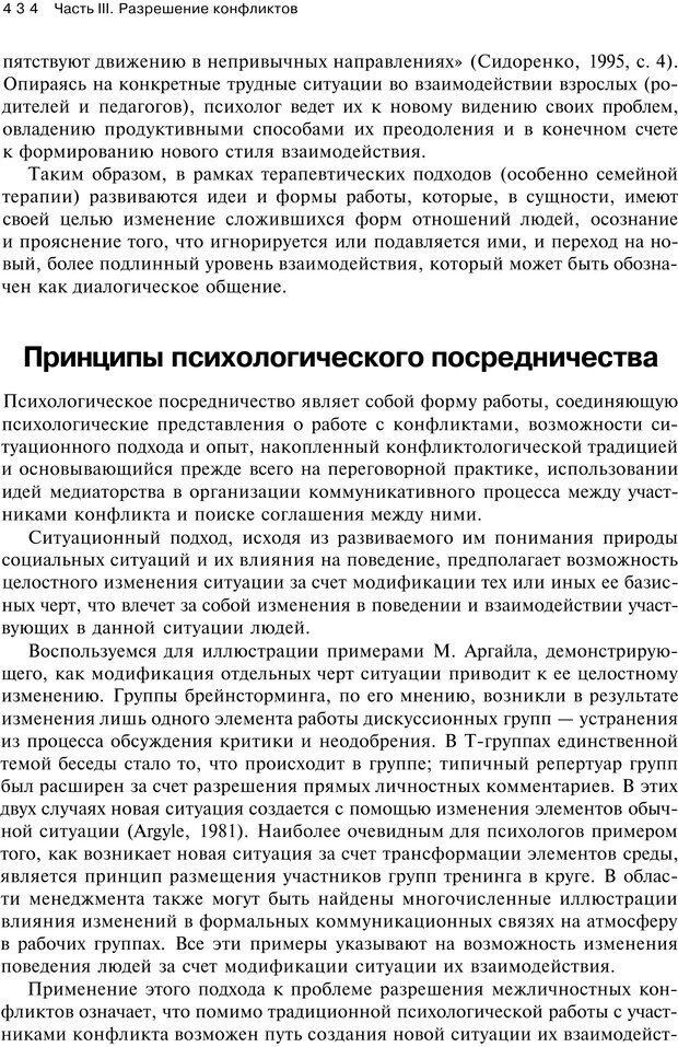 PDF. Психология конфликта. Гришина Н. В. Страница 428. Читать онлайн