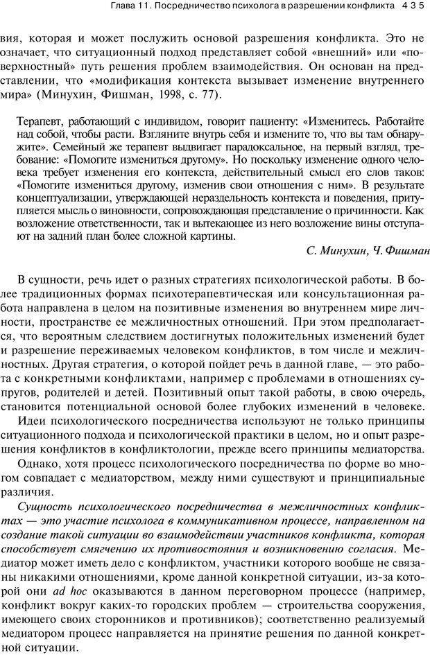 PDF. Психология конфликта. Гришина Н. В. Страница 429. Читать онлайн